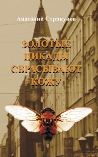 Золотые цикады сбрасывают кожу - Анатолий Стрикунов