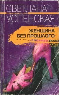 Женщина без прошлого - Светлана Успенская