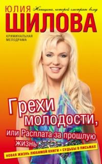 Грехи молодости, или Расплата за прошлую жизнь - Юлия Шилова