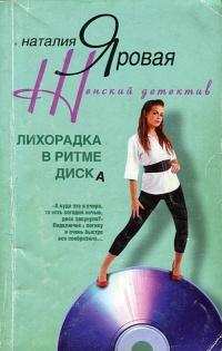 Лихорадка в ритме диска - Наталия Яровая