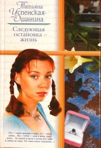 Следующая остановка - жизнь - Татьяна Успенская-Ошанина