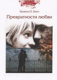 Превратности любви - Хелена О. Банч