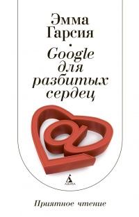 Google для разбитых сердец - Эмма Гарсия