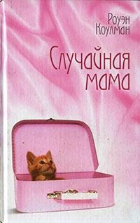 Случайная мама - Роуэн Коулман