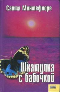 Шкатулка с бабочкой - Санта Монтефиоре