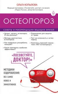 Остеопороз. Советы и рекомендации ведущих врачей - Ольга Копылова