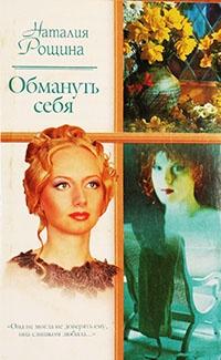 Обмануть себя - Наталья Рощина