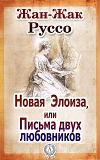 Новая Элоиза, или Письма двух любовников - Жан-Жак Руссо