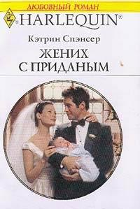 Жених с приданым - Кэтрин Спэнсер
