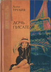 Дочь писателя - Анри Труайя