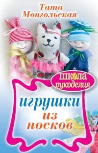 Игрушки из носков - Тата Монгольская