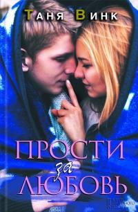 Прости за любовь - Таня Винк