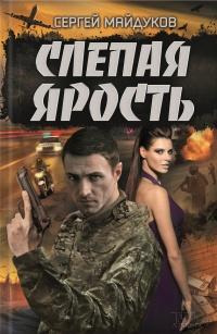 Слепая ярость - Сергей Майдуков