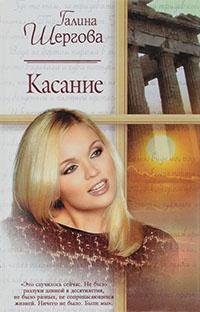 Касание - Галина Шергова