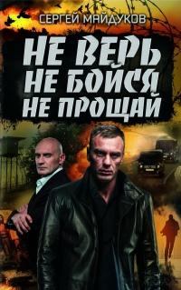 Не верь, не бойся, не прощай - Сергей Майдуков