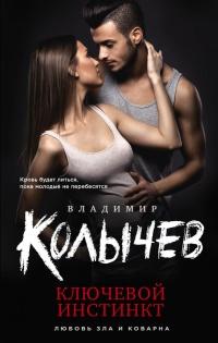 Ключевой инстинкт - Владимир Колычев