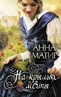 На крыльях мечты - Анна Матир