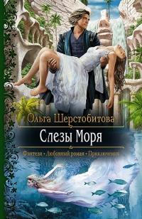 Слезы Моря - Ольга Шерстобитова