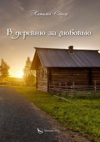 В деревню за любовью - Наталья Сейнер