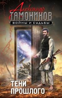 Тени прошлого - Александр Тамоников