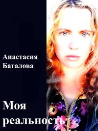 Моя реальность - Анастасия Баталова