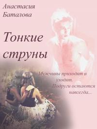 Тонкие струны - Анастасия Баталова
