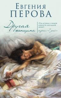 Другая женщина - Евгения Перова