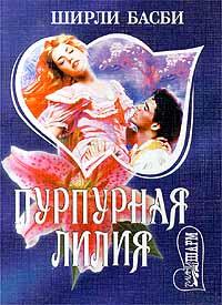 Пурпурная лилия - Ширли Басби