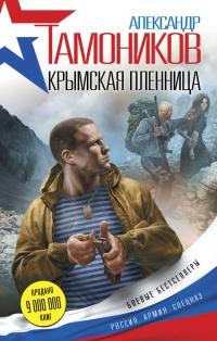Крымская пленница - Александр Тамоников