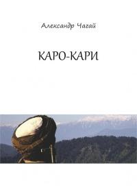 Каро-Кари - Александр Чагай