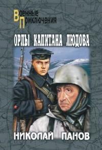 Орлы капитана Людова - Николай Панов