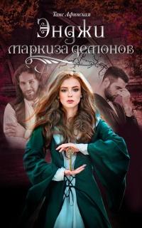 Энджи – маркиза демонов - Таис Афинская