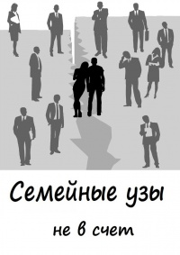 Cемейные узы не в счет - Кира Витковская