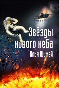 Звезды нового неба - Илья Шумей