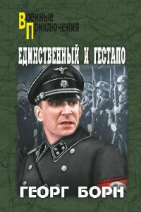 Единственный и гестапо - Георг Борн
