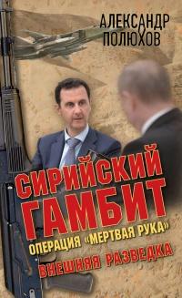 """Сирийский гамбит. Операция """"Мертвая рука"""" - Александр Полюхов"""