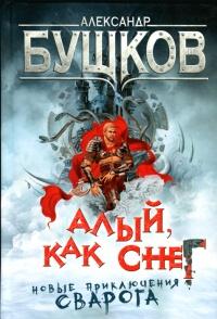 Алый, как снег - Александр Бушков