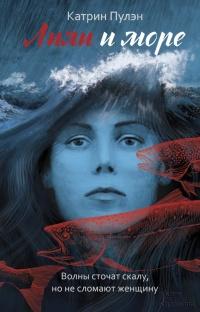 Лили и море - Катрин Пулэн