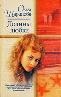 Долины любви - Ольга Шарипова