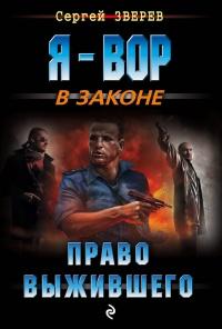 Право выжившего - Сергей Зверев