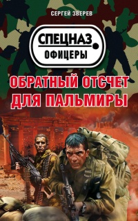 Обратный отсчет для Пальмиры - Сергей Зверев