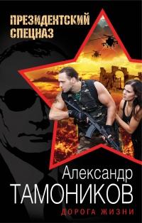 Дорога жизни - Александр Тамоников