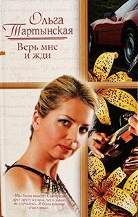 Верь мне и жди - Ольга Тартынская