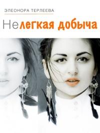 Нелегкая добыча - Элеонора Терлеева
