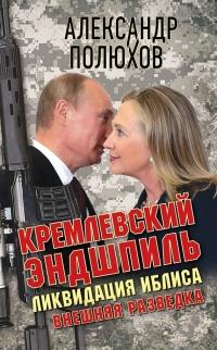 Кремлевский эндшпиль. Ликвидация Иблиса - Александр Полюхов