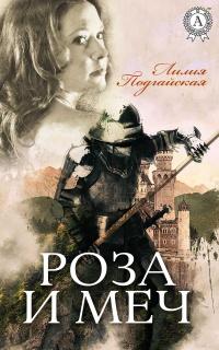 Роза и меч - Лилия Подгайская