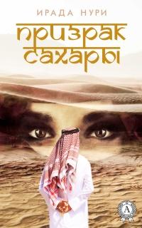 Призрак Сахары - Ирада Нури
