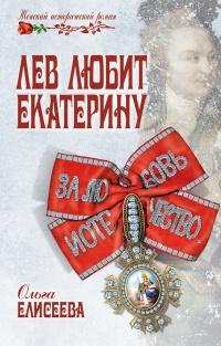 Лев любит Екатерину - Ольга Игоревна Елисеева