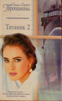 Титаник-2 - Ольга Тропинина
