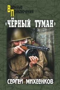 """""""Чёрный туман"""" - Сергей Михеенков"""